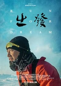 Nonton Film Run for dream (2019) Subtitle Indonesia Streaming Movie Download