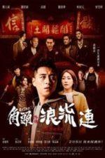 Nonton Film Gatao: The Last Stray (2021) Subtitle Indonesia Streaming Movie Download