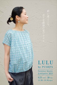 LULU by PUSHPA Summer blouse Exhibition