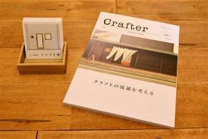Crafter VOL.03