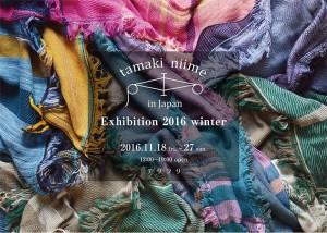 tamaki niime Exhibition 2016 winter
