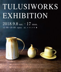 TULUSIWORKS EXHIBITION 2018