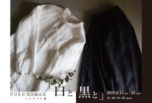 noka受注展示会『白と黒と』