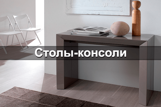 Столы-консоли