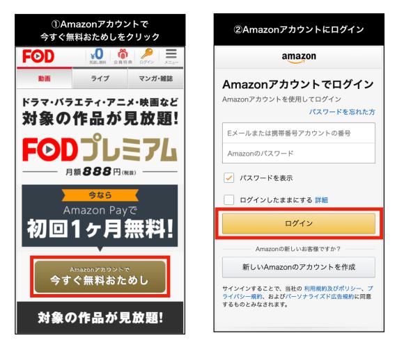 FOD-touroku1
