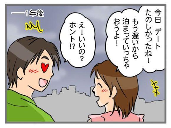 datsumou-otomari5