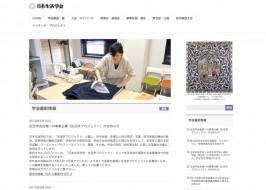 学会(日本生活学会様)wordpressリニューアル