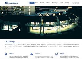 設計事務所(URU総合研究所様)wordpressリニューアル
