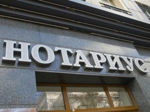 Реестр доверенностей нотариусов россии с какого года