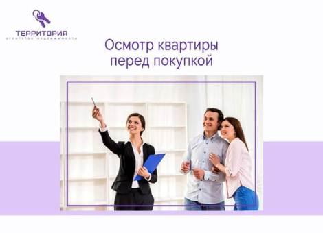 Осмотр квартиры перед покупкой - важный этап, который поможет избежать нежелательной покупки или снизить стоимость квартиры.