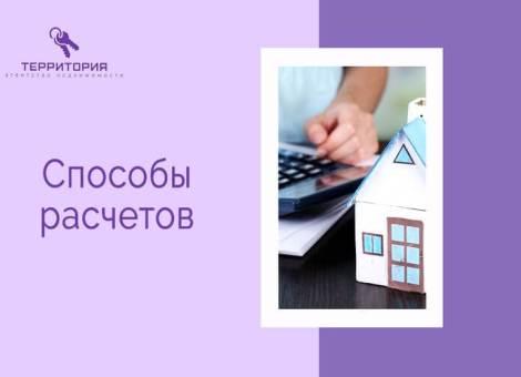 Рассматриваем основные способы расчётов при сделках с недвижимостью, их преимущества и недостатки.