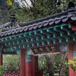 Friday Fotos — the Korean Garden at Maui's Kepaniwai Park