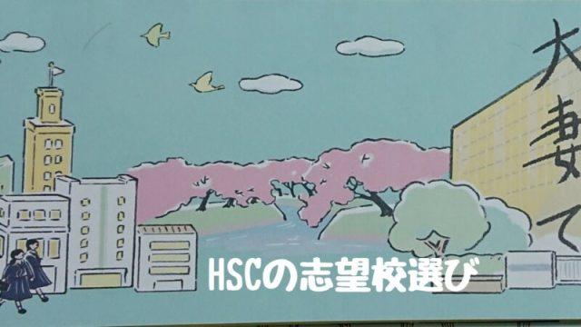 【中学受験】HSCの志望校選び|大妻中学高等学校編