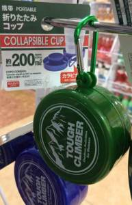 CollapsibleCup