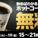 McCoffee-Free2018-Oct-1