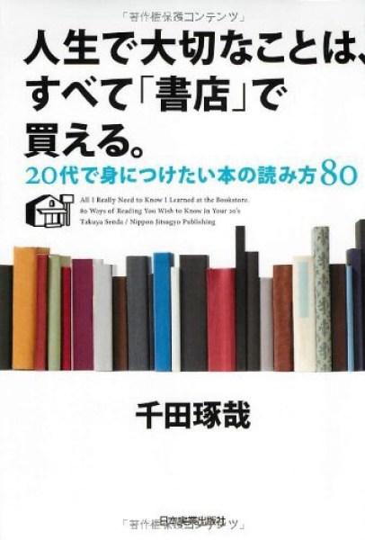 千田琢哉『人生で大切なことは、すべて「書店」で買える。』