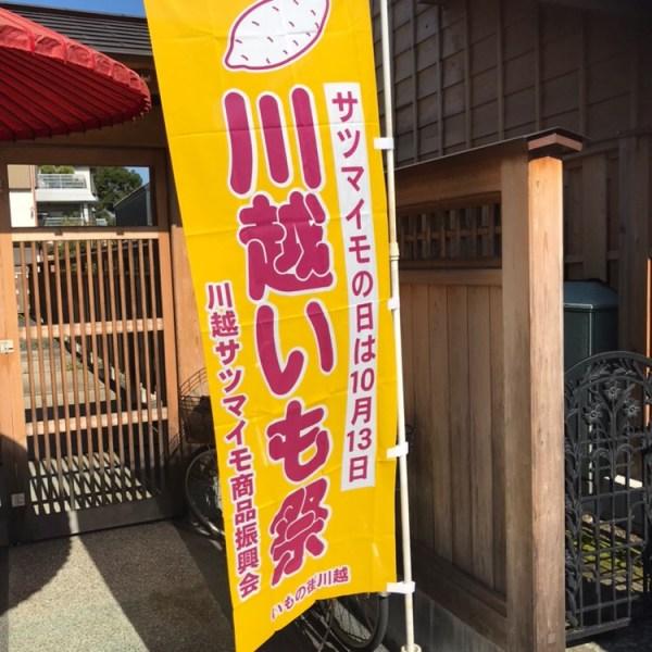 川越サツマイモ商品振興会!川越いも祭は過ぎてましたが、のぼりが立ってました。