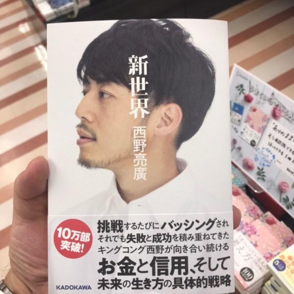 """西野亮廣さんの『新世界』は、これからの時代を指し示す""""方位磁石""""みたいな作品だよ"""