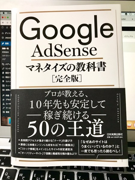 Google AdSense マネタイズの教科書[完全版] は必読書の書