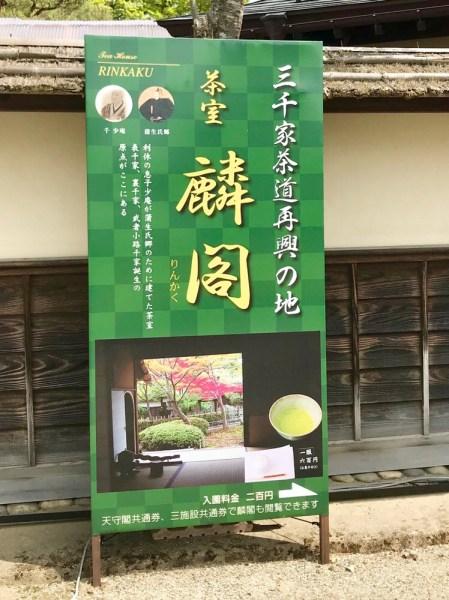 茶室 麟閣  三千家茶道再興の地(会津若松・鶴ヶ城)で抹茶を飲んで茶道の歴史を感じる