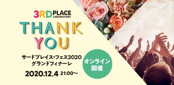 【グランドフィナーレ】ありがとう!サードプレイス・フェス