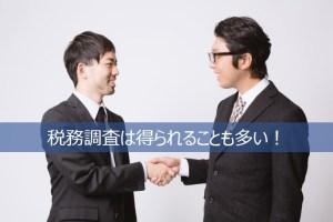 税務調査で絆を深めた税理士とクライアント