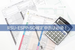 rsu_espp_stockoptionの確定申告は必須!