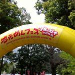 """日比谷公園へ集合!地元めしフェス""""クオーゼイ""""最高でした!"""