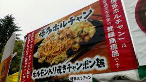 焼きちゃんぽん麺の看板