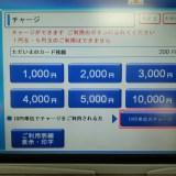 東京メトロのチャージ