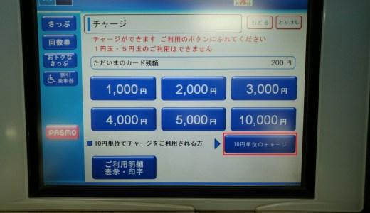 ブタ財布からの脱出法、PASUMO、Suicaを使って小銭はさようなら!
