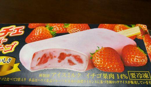 フルーチェにアイスバーがあったとは?贅沢イチゴをレビュー!