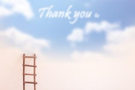 ありがとう
