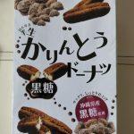 半生かりんとうドーナツって美味しいの?七尾製菓から販売中!