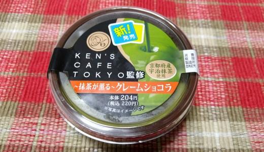 濃厚な~抹茶が薫~クレームショコラは、バニラアイスを添えて♪