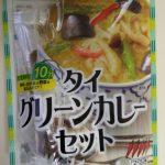 グリーンカレーなら「タイの台所」で本格的な味が簡単に楽しめる!