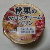 秋栗のマロンクリームプリン