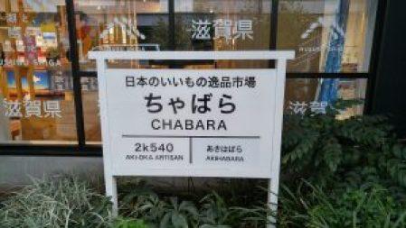 秋葉原のちゃばら