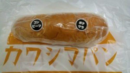 ポテサラ&コンビーフのコッペパン