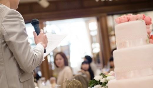 結婚式に主賓で招待された!スピーチを成功させる5つのポイント