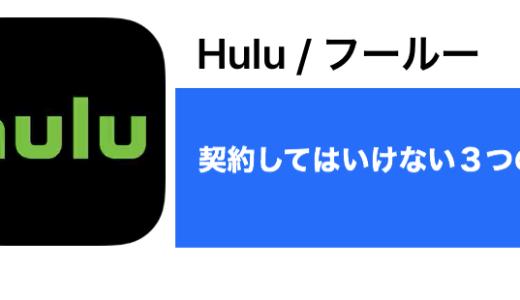おやじが【hulu】を契約してはいけない3つの理由!そうなることは分かっていたけどね