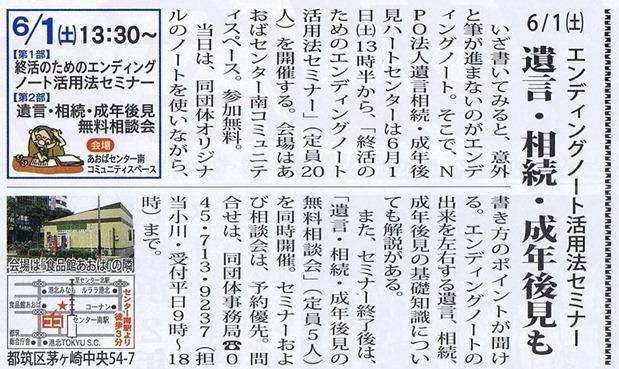 20130523配布予定_タウンニュース(都筑区版)トリミング