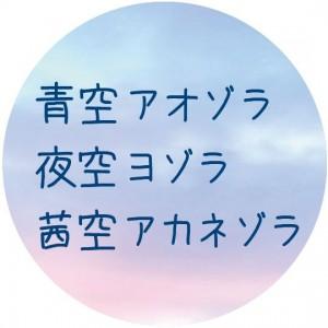 青空・夜空・茜空