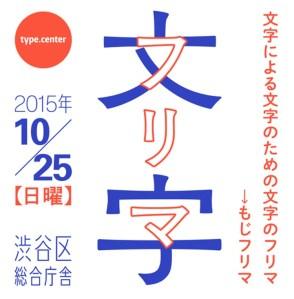 文字フリマ2015_活字の装飾アクセサリーを出品