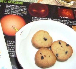 太陽の黒点クッキーで天文解説