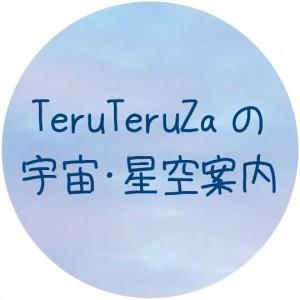 TeruTeruZaの宇宙・星空案内
