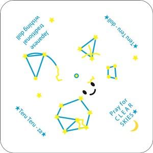 Topてるてるドール天文タオル星座早見