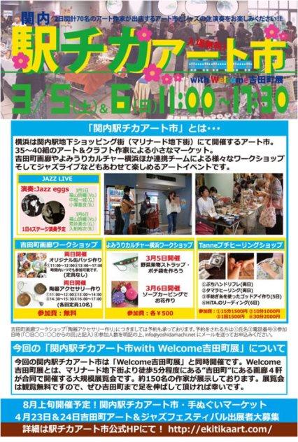 関内駅チカアート市2016年3月