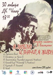 высоцкий-концерт