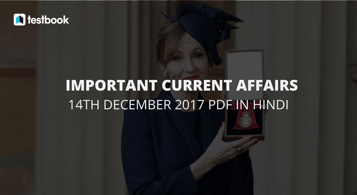 Important Current Affairs 14th December 2017 in Hindi with PDF - Testbook